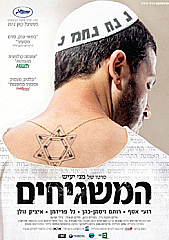 Watch Full Movie - המשגיחים
