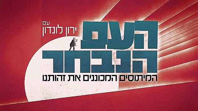 Watch Full Movie - העם הנבחר - לצפיה בטריילר